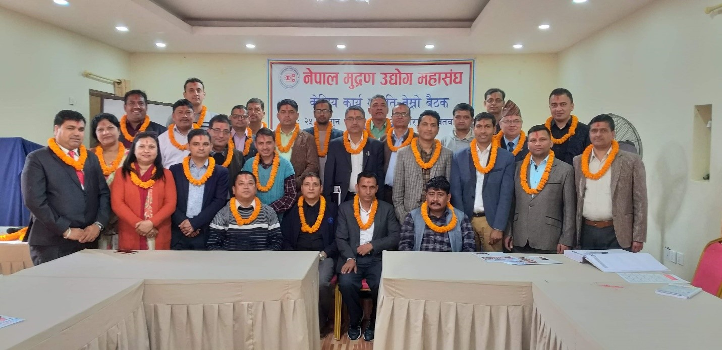 नेपाल मुद्रण उद्योग महासंघको केन्द्रीय समितिको तेस्रो बैठक बिभिन्न निर्णयहरु गर्दै सम्पन्न